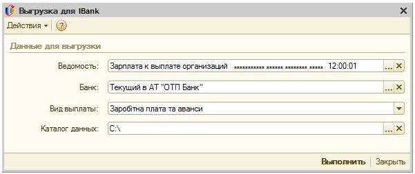 Обработка Выгрузка зарплатной ведомости для IBANK