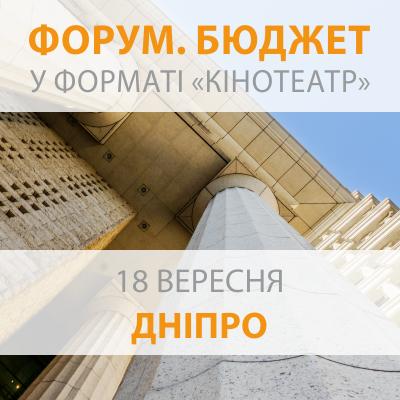 """БЮДЖЕТНИЙ СЕМІНАР """"ФОРУМ.БЮДЖЕТ"""" У М.ДНІПРО"""